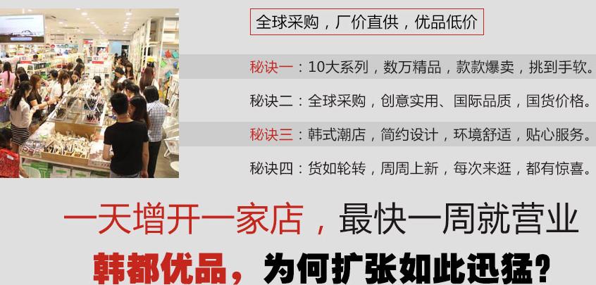 十元百货店韩都优品加盟连锁全国招商,韩都优品加盟条件费用_2