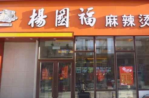 杨国福麻辣烫加盟_1
