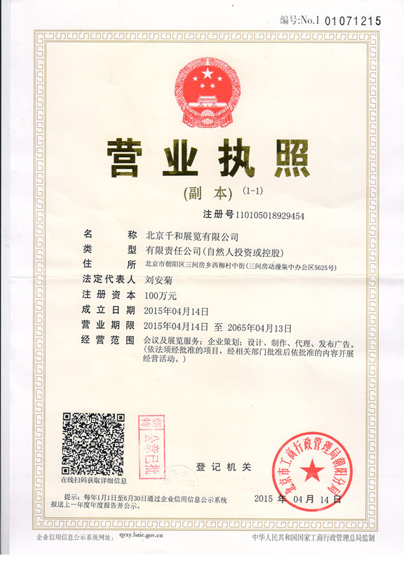 商务部牵头-京东1号店B2B对接招商,尽在2016北京有机食品展!