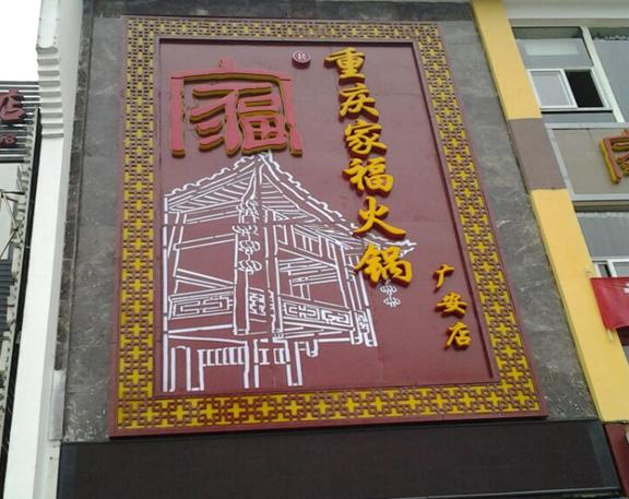家福火锅加盟连锁全国招商,家福火锅加盟条件费用_1