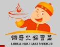 懒哥火锅冒菜加盟连锁全国招商