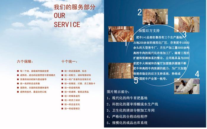 肥牛1+1火锅加盟连锁店全国招商_3