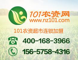 101农资网