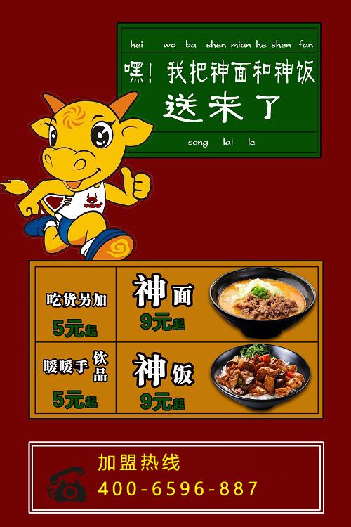 面馆加盟费用多少牛肉面加盟美食吃不停尽在牛起来(图)_1
