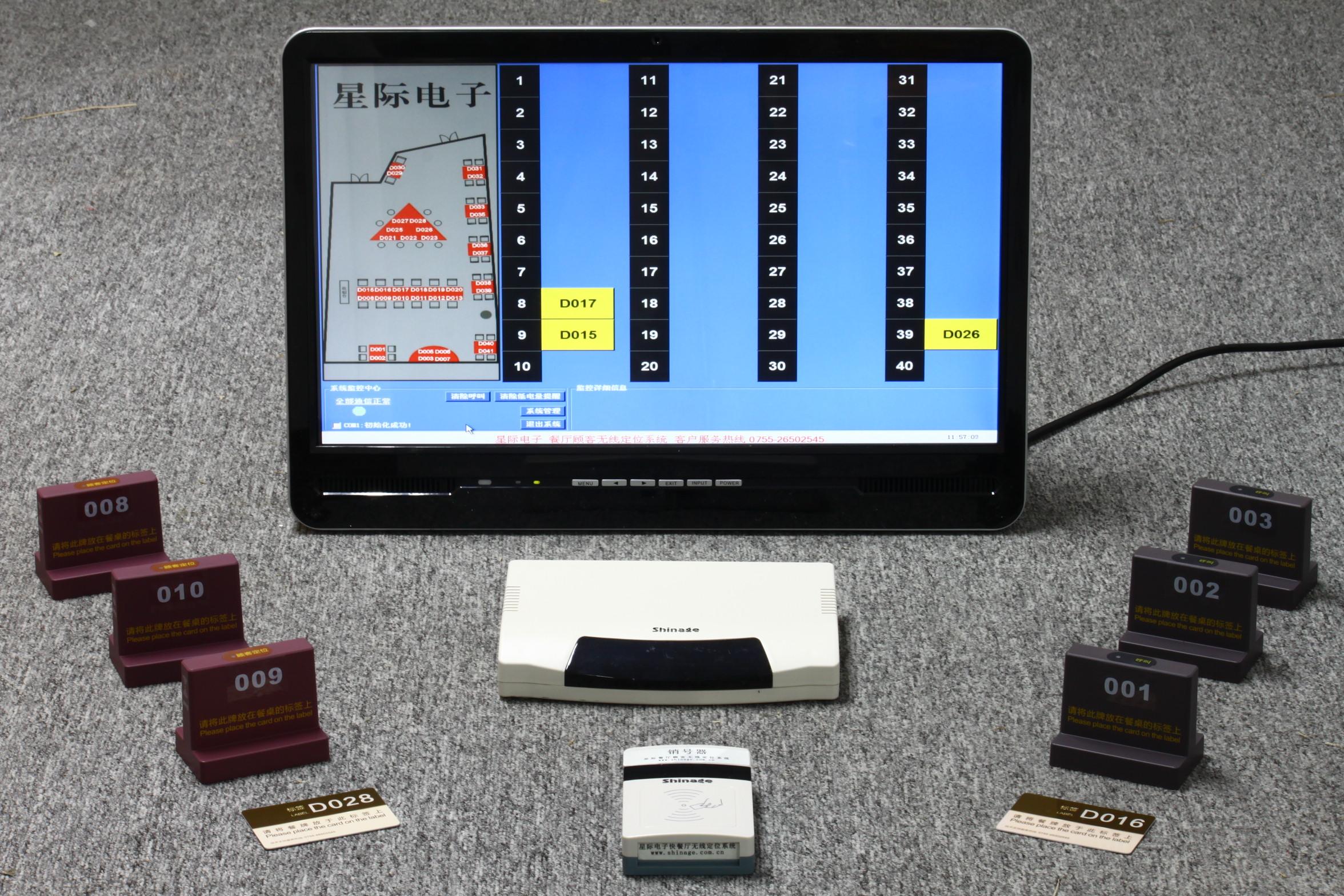 餐厅顾客定位系统 餐桌定位系统 餐牌定位系统