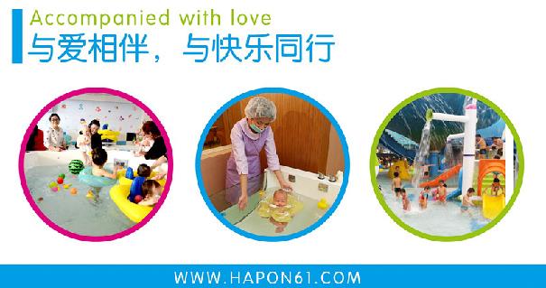 哈泊妮婴儿游泳馆加盟儿童水上乐园加盟(费用、电话)_3