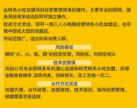 吴氏禾和鸭血粉丝汤加盟连锁店全国招商_3