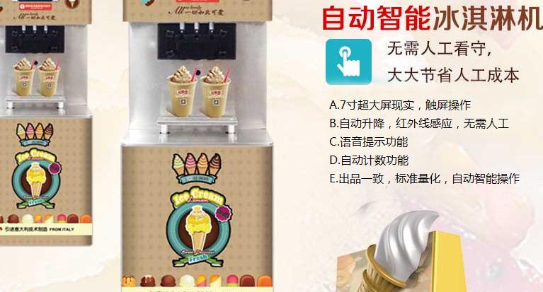 可爱雪冰淇淋加盟连锁全国招商,可爱雪冰淇淋加盟费是多少_6