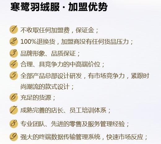 寒鹭羽绒服招商代理_2