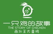 一只鸡的故事快餐加盟连锁