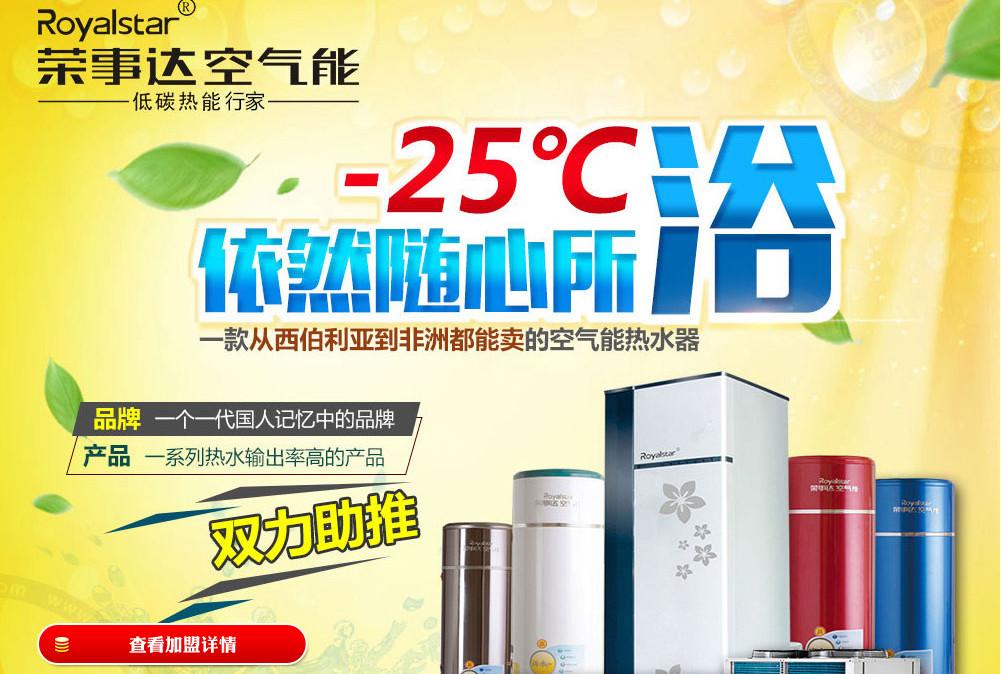 荣事达空气能热水器招商加盟费用,荣事达空气能热水器经销代理条件_1