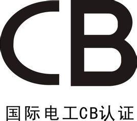 供应欧盟CB认证 广州邦凯咨询 电器设备等产品国际认证