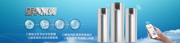 荣事达空气能热水器招商加盟费用,荣事达空气能热水器经销代理条件_4