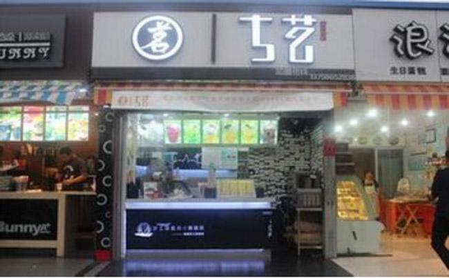 珠海古茗奶茶加盟古茗奶茶店加盟费多少(图)_2