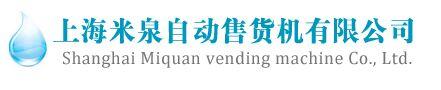 米泉成人用品自助售卖机招商加盟费用,米泉成人用品无人售货机代理经销条件