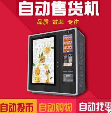 智能自动售货机 数控无人自助售货机 24小时无人售卖店