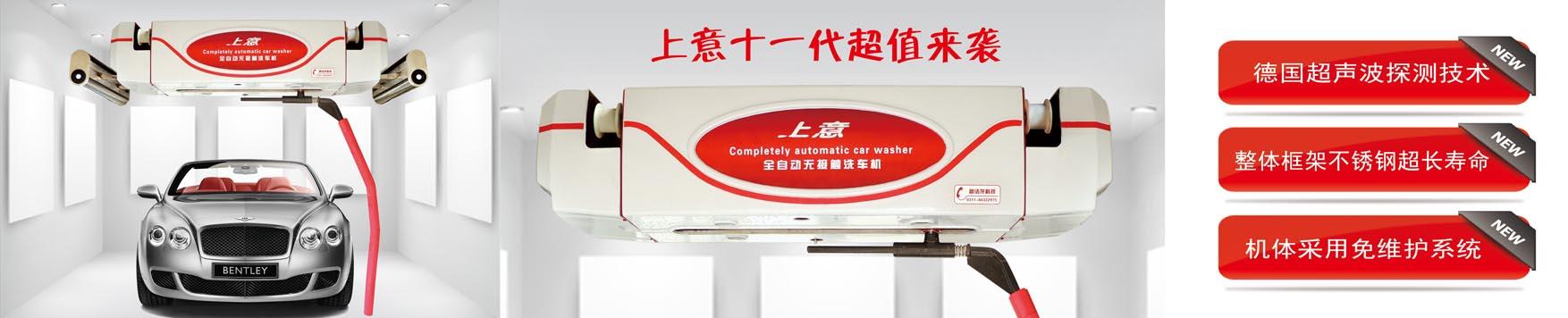新洁龙上意自动洗车机加盟费用,新洁龙上意自动洗车机招商代理_1