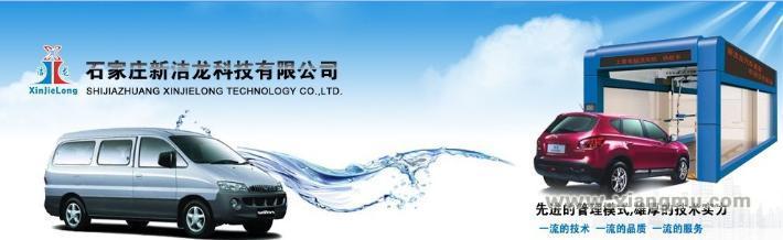 新洁龙上意自动洗车机加盟费用,新洁龙上意自动洗车机招商代理_3