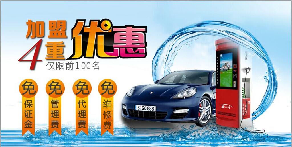 车海洋智能自助洗车机加盟费用,车海洋智能自助洗车机招商代理_2