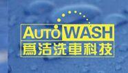 水霸电脑自动洗车机加盟费用,水霸电脑自动洗车机招商代理