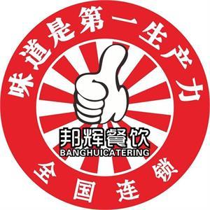 重庆特色干锅培训