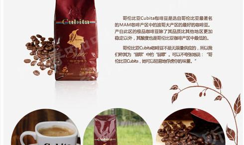 淘宝网哥伦比亚人气咖啡-琥爵哥伦比亚咖啡豆(图)_1