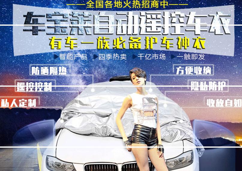 车宝莱智能自动车衣加盟费用,车宝莱遥控车衣招商代理_1