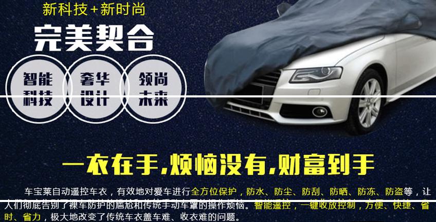 车宝莱智能自动车衣加盟费用,车宝莱遥控车衣招商代理_4