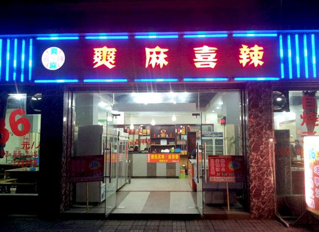 重庆爽麻喜辣餐饮招商加盟_2