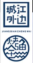 江边城外烤全鱼加盟连锁全国招商