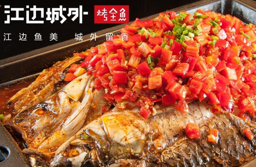 江边城外烤全鱼加盟连锁全国招商_3