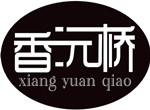 香沅桥过桥米线加盟连锁店全国招商