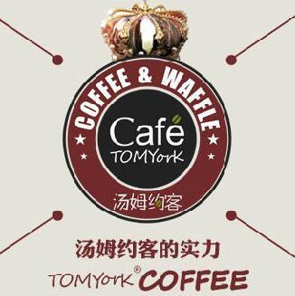 品牌咖啡店加盟_咖啡加盟汤姆约客
