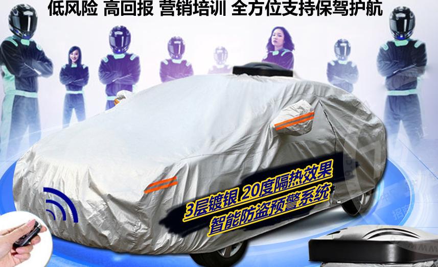 康嘉美智能遥控车衣招商加盟,康嘉美自动车衣经销代理_1