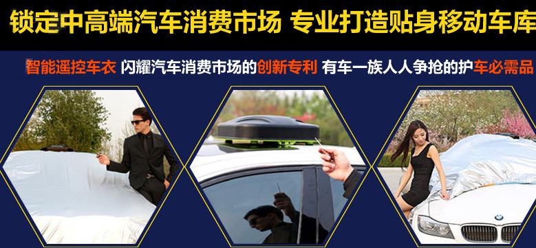康嘉美智能遥控车衣招商加盟,康嘉美自动车衣经销代理_3