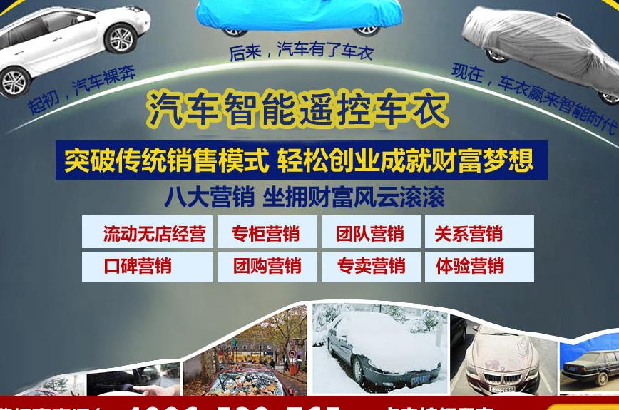 康嘉美智能遥控车衣招商加盟,康嘉美自动车衣经销代理_6
