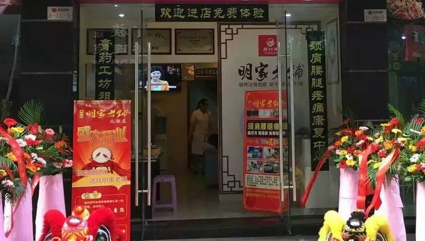 明家老铺加盟连锁全国招商_3