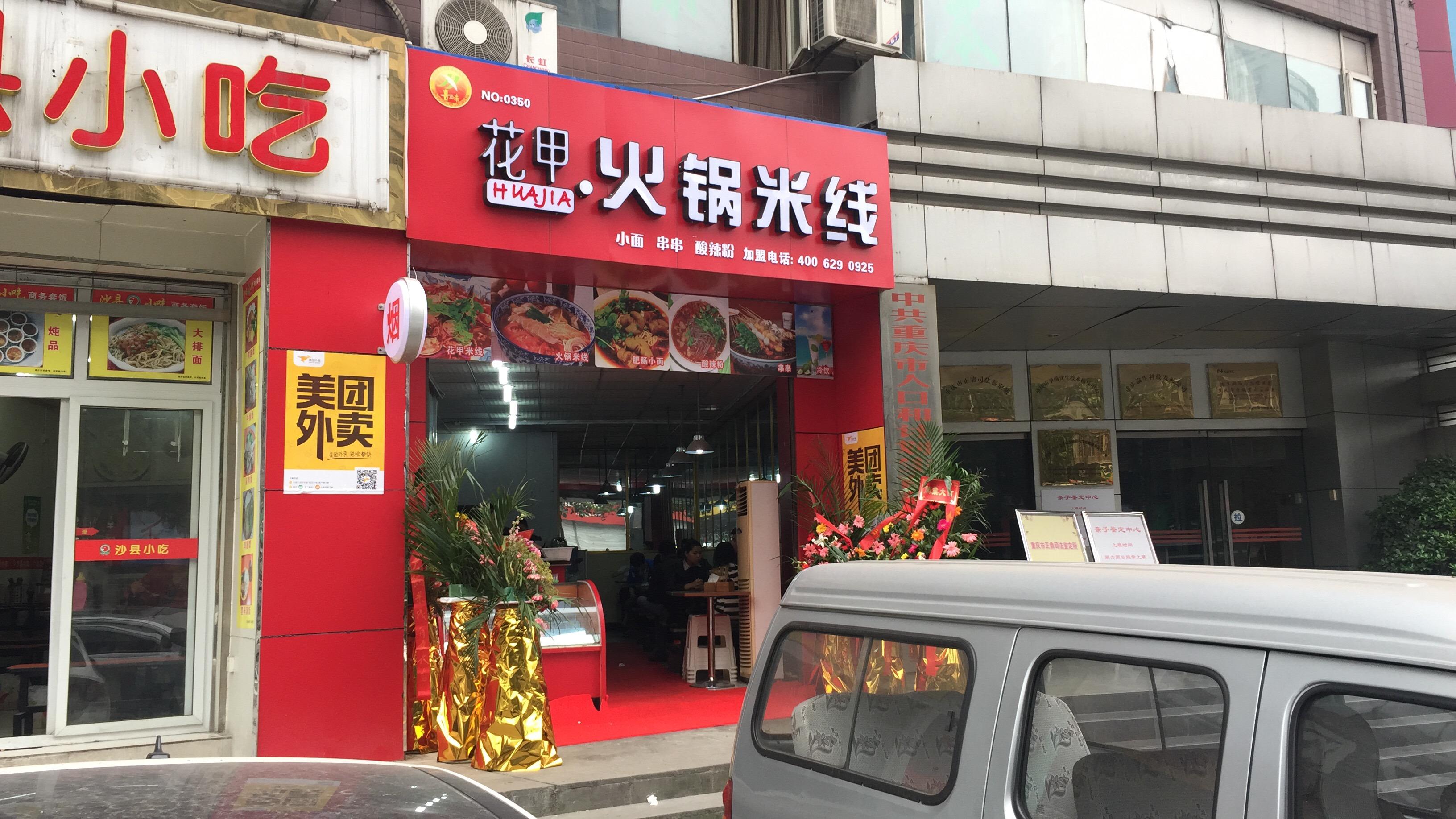 四海花甲红旗河沟店