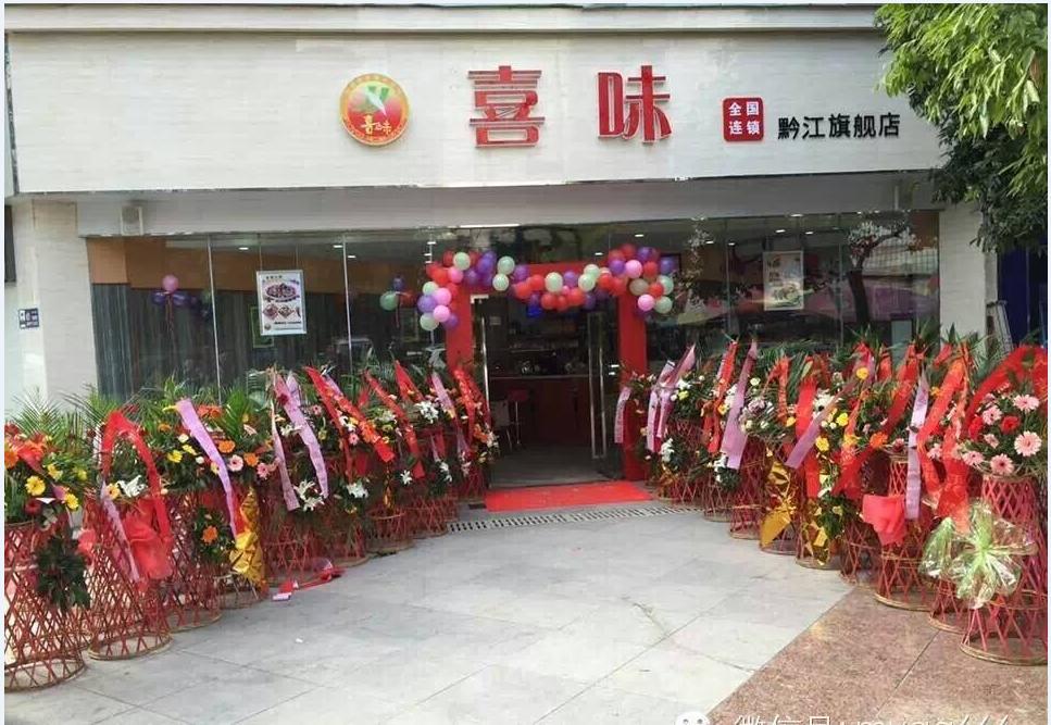 黔江喜百味旗舰店