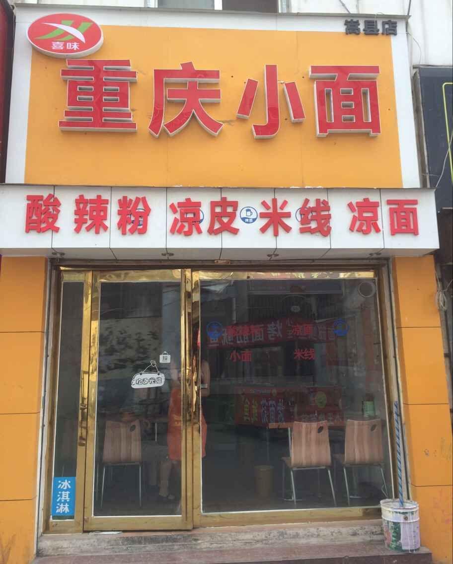 重庆喜百味小面河南嵩县一店