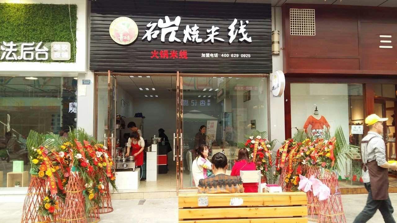 碳烧米线四川乐山二店