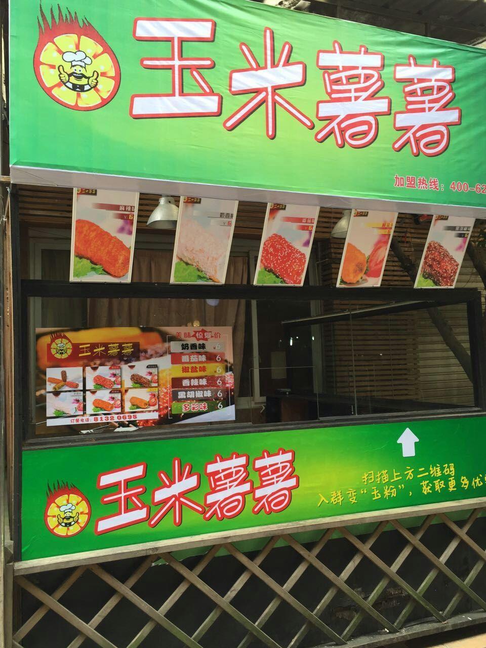 玉米薯薯重庆南山一店