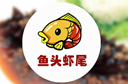 鱼头虾尾煎烤涮自助餐厅加盟