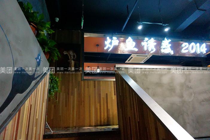 炉鱼诱惑风尚烤鱼餐厅加盟_2