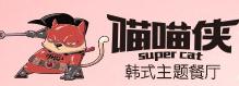 喵喵侠烤肉