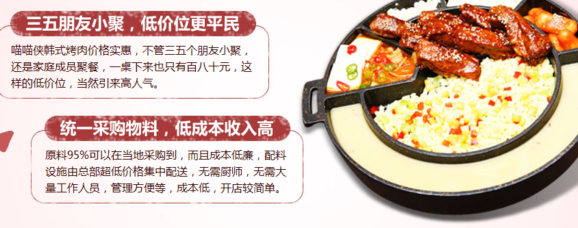 喵喵侠烤肉加盟连锁全国招商,喵喵侠烤肉多少钱_5