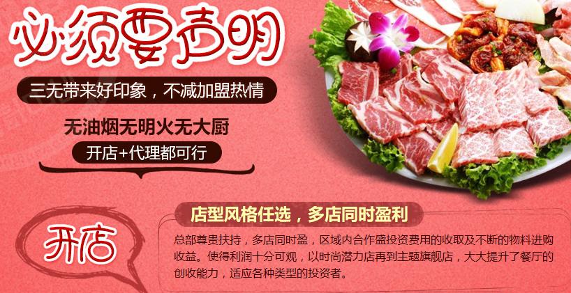 喵喵侠烤肉加盟连锁全国招商,喵喵侠烤肉多少钱_7
