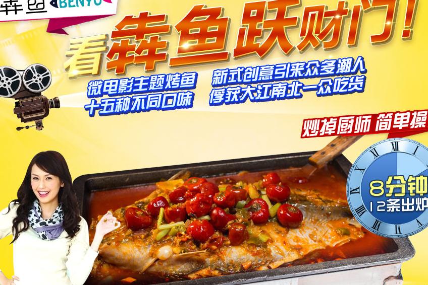 犇鱼烤鱼加盟连锁全国招商,烤鱼加盟店排行品牌_1