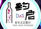 约启青年主题餐厅加盟费 约启青年主题餐厅加盟条件