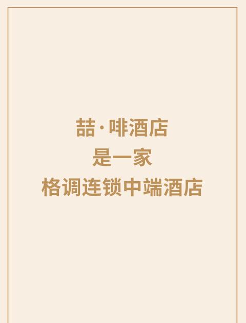 喆啡酒店招商加盟(西南区域)_2